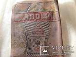 Спичечница царская, галоши треугольник, фото №4