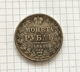 Рубль 1846г. С.П.Б. Реплика, фото №2