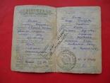 Свидетельство о рождении 1954 года, фото №3
