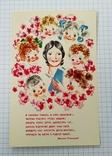 До Дня учителя. худ. З.О.Васiна 1978р., фото №2