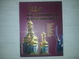 Автограф П.Т.Тронько Збірка матеріалів та документів 2008, фото №3