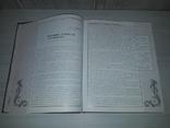 Автограф П.Т.Тронько Збірка матеріалів та документів 2008, фото №8