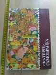 Скатерть самобранка 1991р., фото №2