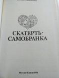 Скатерть самобранка 1991р., фото №5