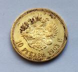 10 рублей 1902 года. AU., фото №2
