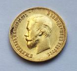 10 рублей 1902 года. AU., фото №3