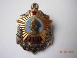 НВМУ Нахимовское училище ВМФ СССР.копия., фото №3
