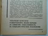 1933 г.  Вестник когегара № 5 Мотовиловка завод Укрдерево 48 стр. Тираж 8500 (611), фото №5