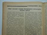1933 г.  Вестник когегара № 5 Мотовиловка завод Укрдерево 48 стр. Тираж 8500 (611), фото №7