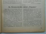 1933 г.  Вестник когегара № 5 Мотовиловка завод Укрдерево 48 стр. Тираж 8500 (611), фото №8
