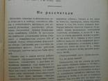 1933 г.  Вестник когегара № 5 Мотовиловка завод Укрдерево 48 стр. Тираж 8500 (611), фото №9