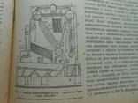 1933 г.  Вестник когегара № 5 Мотовиловка завод Укрдерево 48 стр. Тираж 8500 (611), фото №11