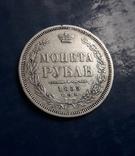 1 Рубль 1855, фото №2