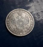 1 Рубль 1855, фото №3