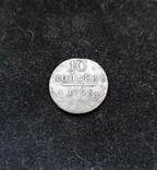 10 копеек 1798 года Павел 1, фото №2