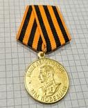 Медаль За победу над Германией. Реплика, фото №2