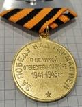Медаль За победу над Германией. Реплика, фото №5