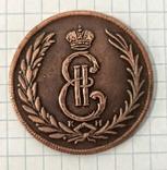 Сибирская монета 1763г. Пять копеек.  Реплика, фото №3