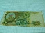 1000 рублей 1993 г., фото №3