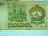 1000 рублей 1993 г., фото №6
