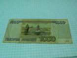 1000 рублей 1995 г., фото №3