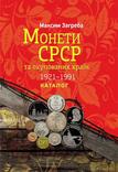 Каталог Монеты СССР 1921-1991. Монети СРСР, фото №2