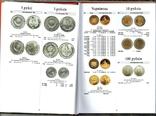 Каталог Монеты СССР 1921-1991. Монети СРСР, фото №5