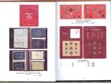 Каталог Монеты СССР 1921-1991. Монети СРСР, фото №9