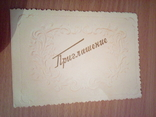 Приглашение ( Киев, им. 9 Партсъезда) тиснение рисунка, фото №2