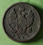 2 копейки 1813г ЕМ НМ, фото №3