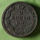 2 копейки 1813г ЕМ НМ, фото №2