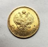 10 рублей 1899 года (АГ). UNC., фото №2