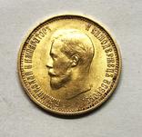 10 рублей 1899 года (АГ). UNC., фото №3