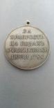 Медаль за храбрость на водах очаковских 1788 год копия, фото №3