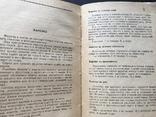 1961 Кондитерские изделия Сладкие блюда Напитки 450 рецептов, фото №9