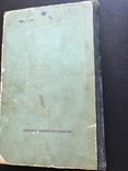 1961 Кондитерские изделия Сладкие блюда Напитки 450 рецептов, фото №13