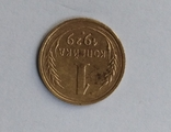 1 копейка 1929, фото №3