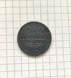 1 копейка серебром 1840 г. Реплика, фото №2