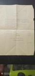 Копия диплома ин-та Нархоз СССР от 30.06.1967 г., фото №2