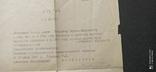 Копия диплома ин-та Нархоз СССР от 30.06.1967 г., фото №3