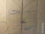 Копия диплома ин-та Нархоз СССР от 30.06.1967 г., фото №6