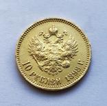 10 рублей 1898 года., фото №2