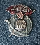 Орден красного знамени грузинской ССР, копия, фото №2