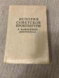 История Советской прокуратуры В документах 1947г., фото №2