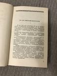 История Советской прокуратуры В документах 1947г., фото №4