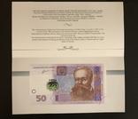 Бона 50 грн с голограмой к 20 летию НБУ номер 40, фото №6