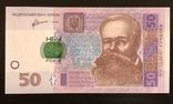 Бона 50 грн с голограмой к 20 летию НБУ номер 40, фото №2