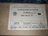Конденсаторы к40у-9 100шт, фото №2