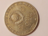 Юбилейная  монета 1 рубль 1870-1970, фото №4