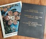 Сокровища алмазного фонда СССР 1980, фото №2